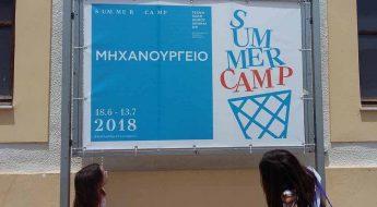 summerCamp Γκάζι
